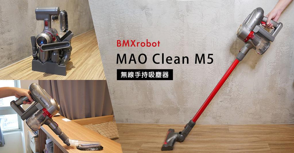 BMXrobot-MAO-Clean-M5無線吸塵器15.jpg