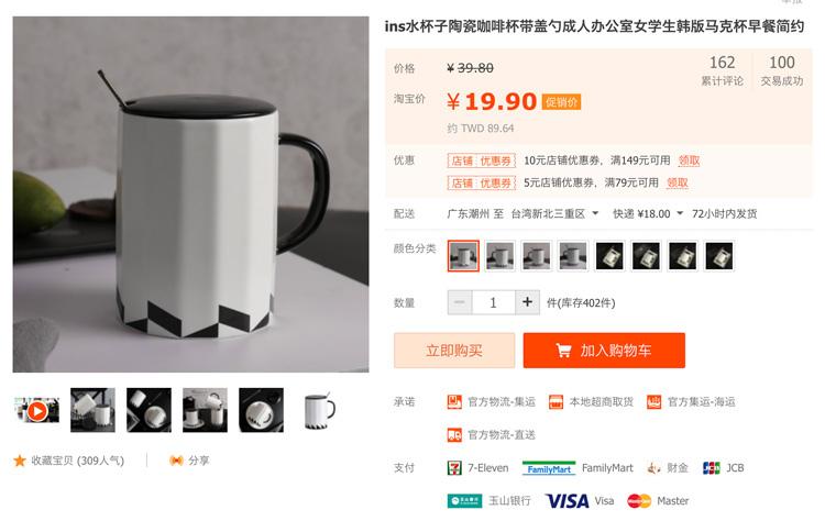 line購物淘寶09.jpg