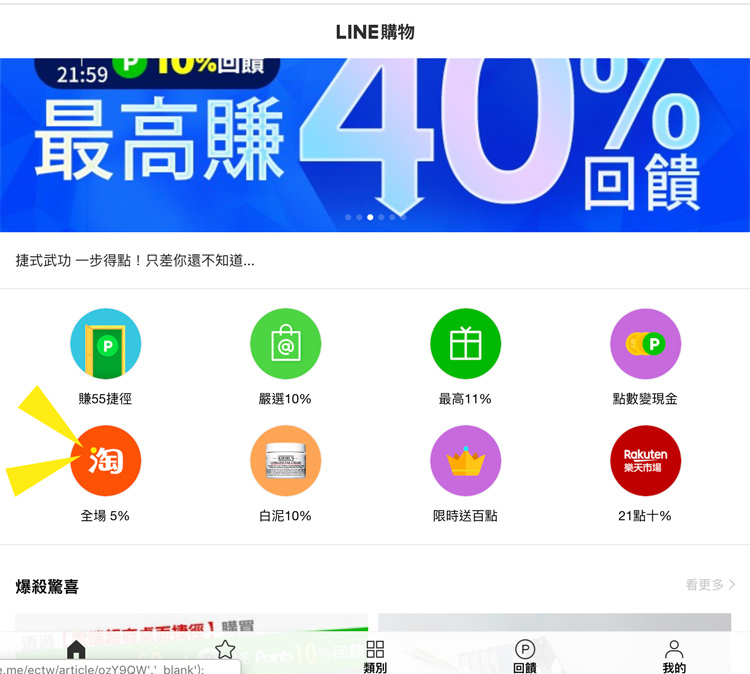 line購物淘寶12.jpg