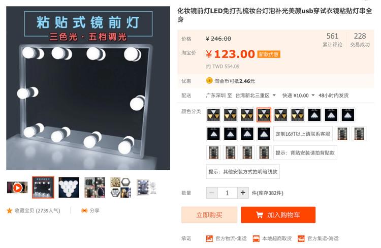 line購物淘寶08.jpg