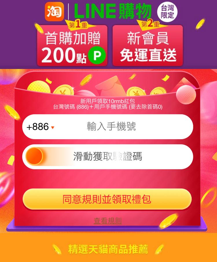 line購物淘寶06.jpg