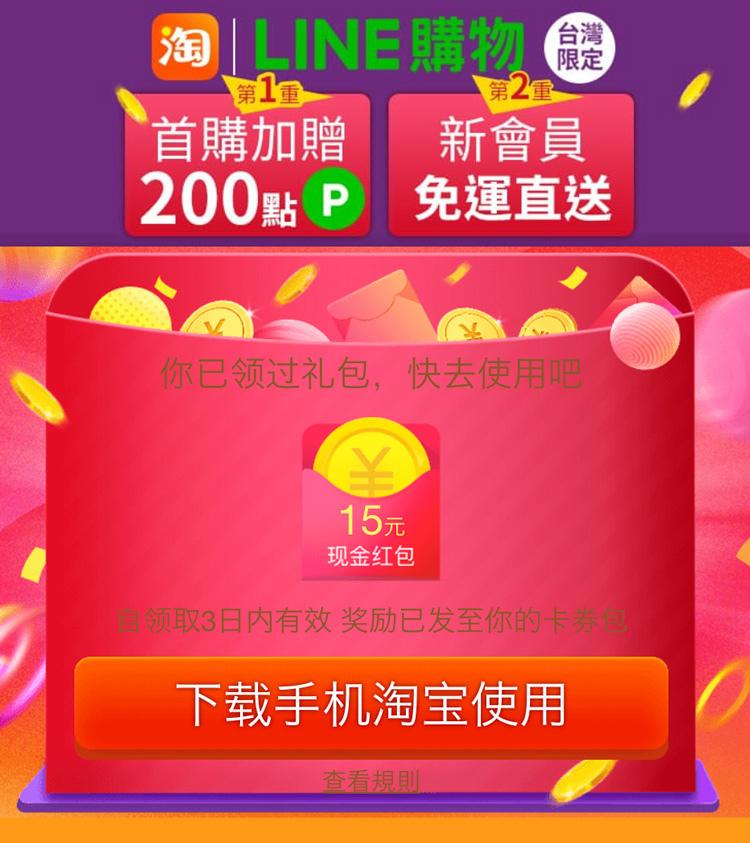 line購物淘寶07.jpg