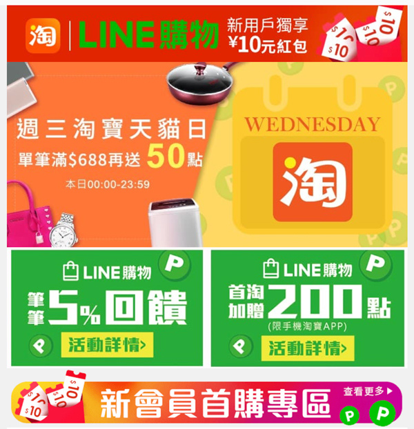 line購物淘寶04.jpg