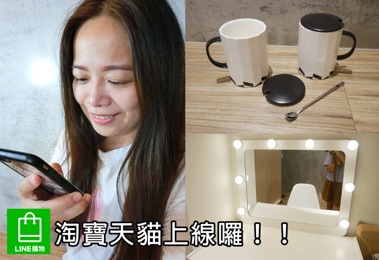 line購物淘寶15.jpg