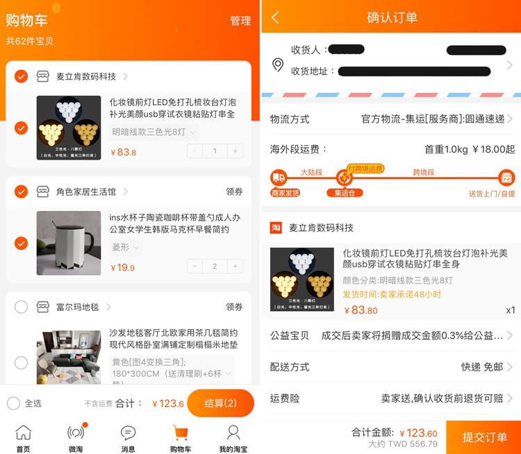 line購物淘寶16.jpg