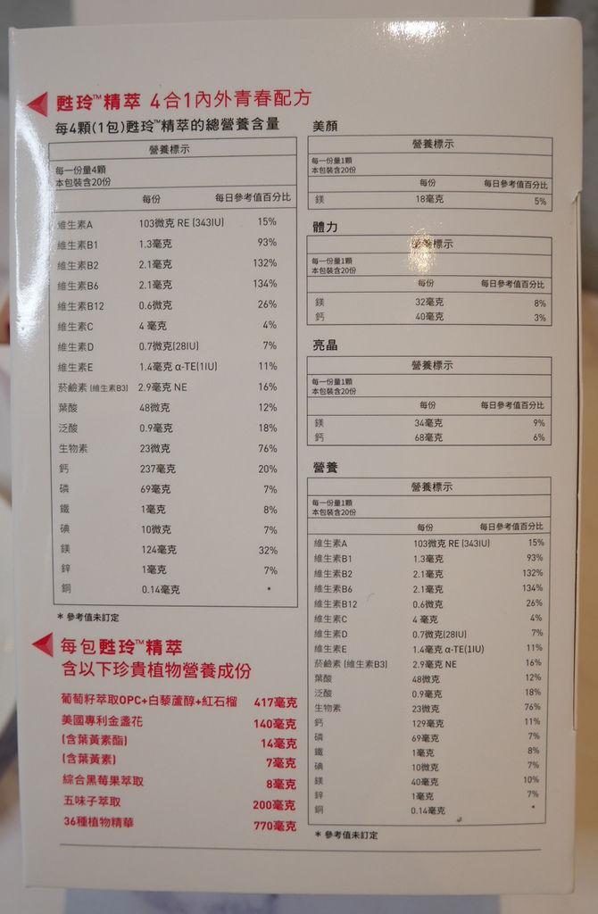kgcheck甦鈴精萃女性保健食品09.jpg