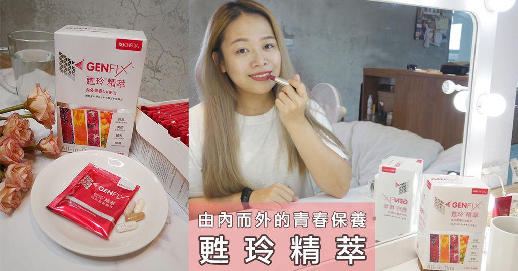 kgcheck甦玲精萃女性保健食品12.jpg