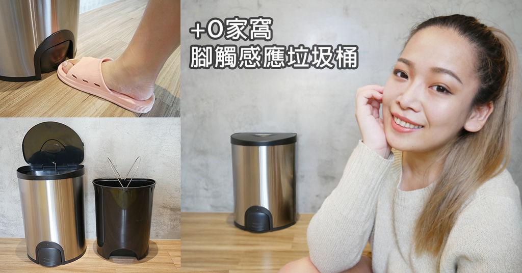 +O家窩希利腳觸感應不鏽鋼垃圾桶17.jpg
