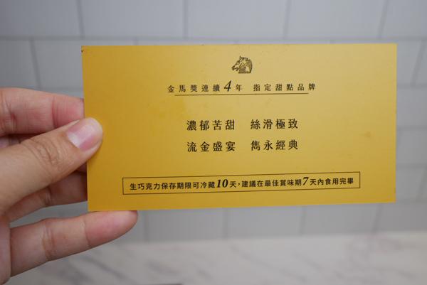 起司公爵金馬獎聯名甜點13.jpg