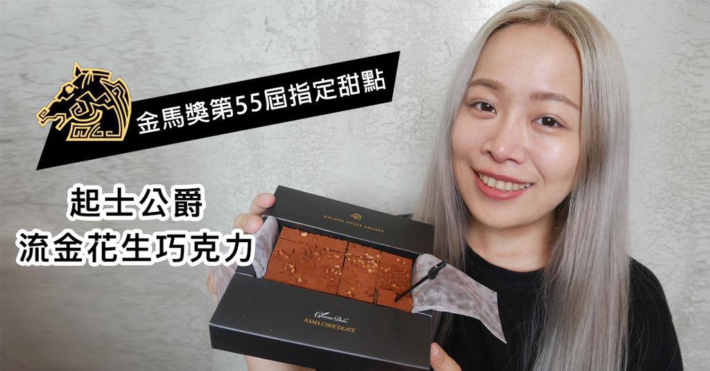 起士公爵金馬獎聯名甜點15.jpg