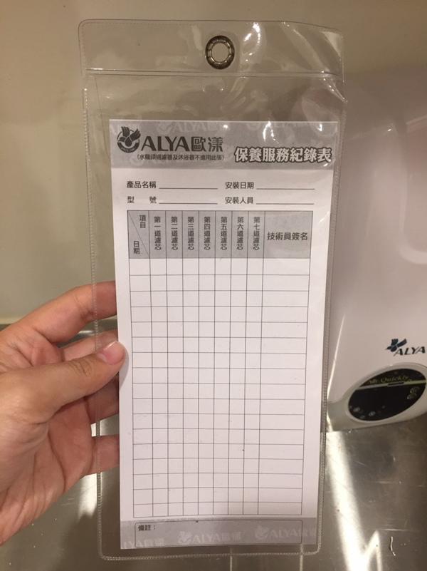 ALYA歐漾智慧型三段式生飲淨水器12.jpg