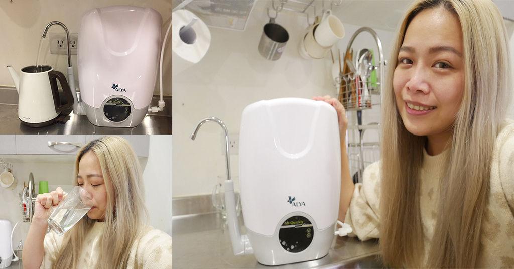 ALYA歐漾智慧型三段式生飲淨水器18.jpg