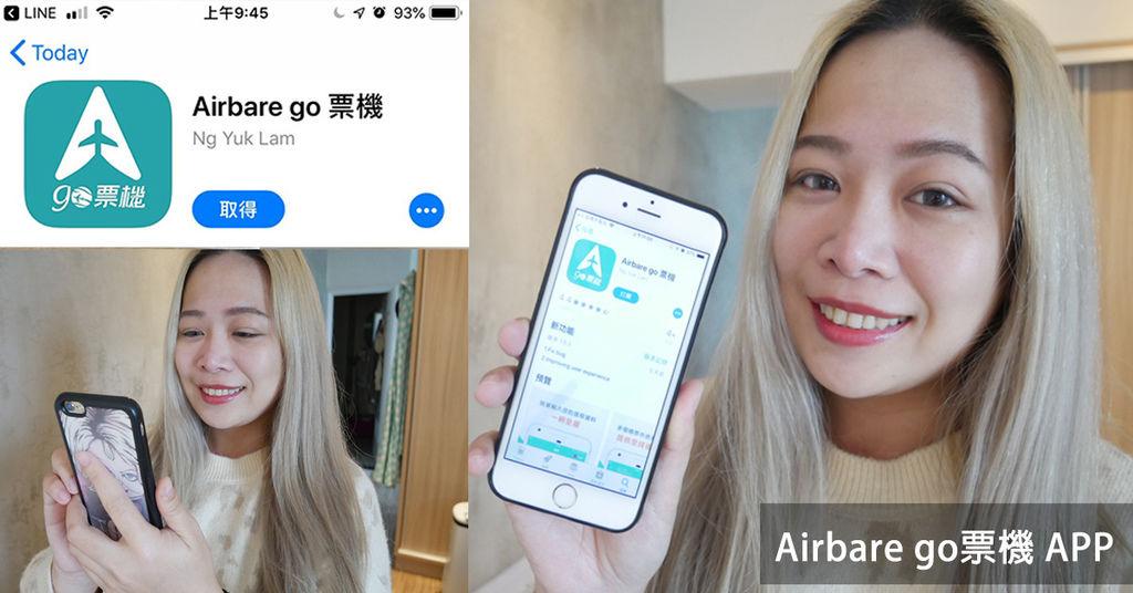 airbare-go機票-機票比價06.jpg