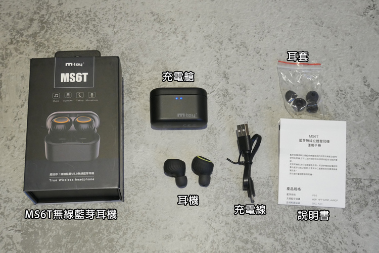 Mtoy MS6T環境監聽無線藍芽耳機11.jpg