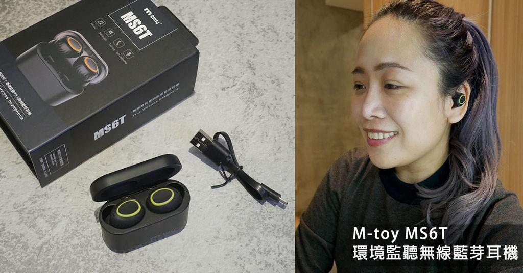 Mtoy-MS6T環境監聽無線藍芽耳機23.jpg