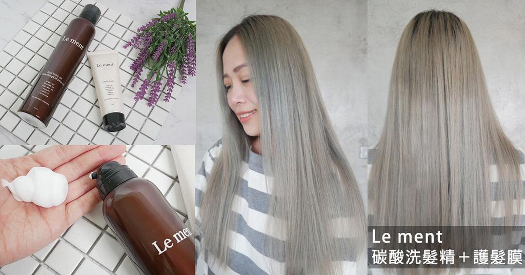 Lement-碳酸洗髮精-護髮膜-27.jpg