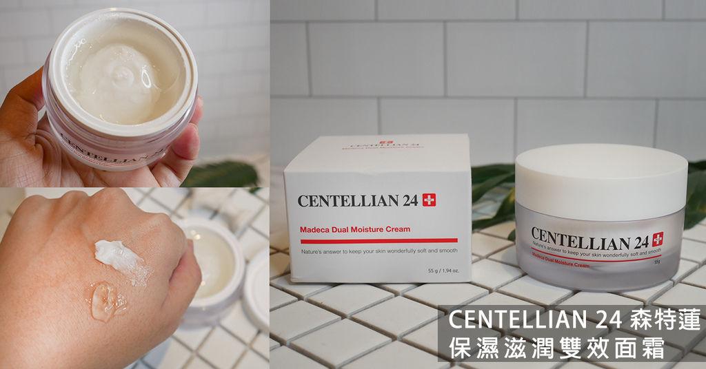 CENTELLIAN-24森特蓮保濕滋潤雙效面霜32.jpg