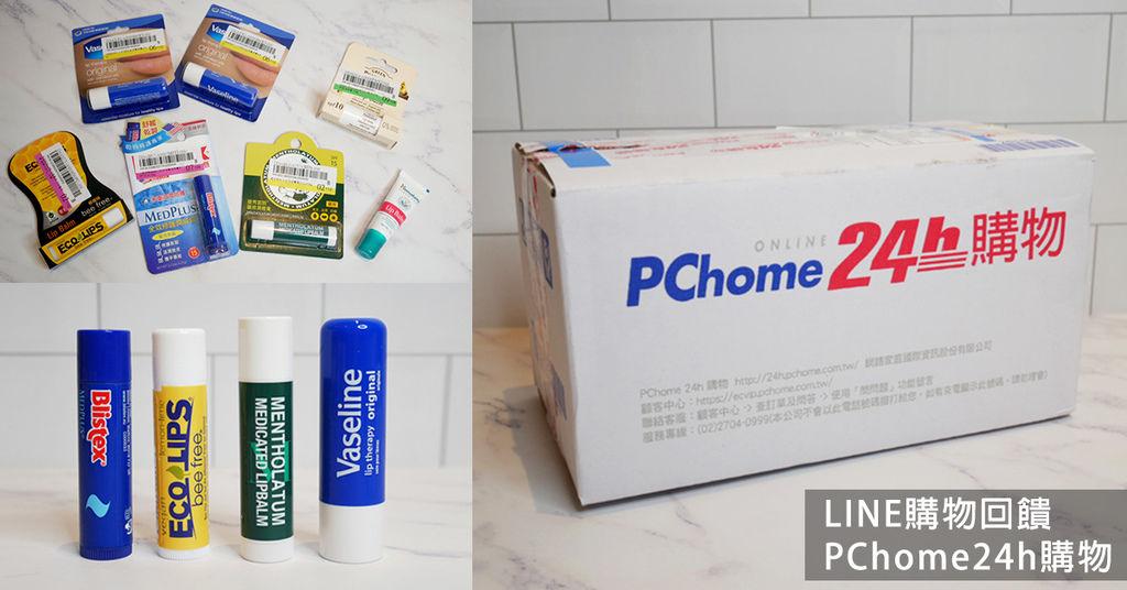line購物pchome回饋14.jpg