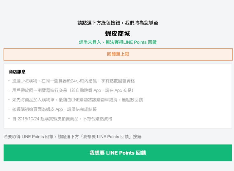 Line購物蝦皮24h12.jpg