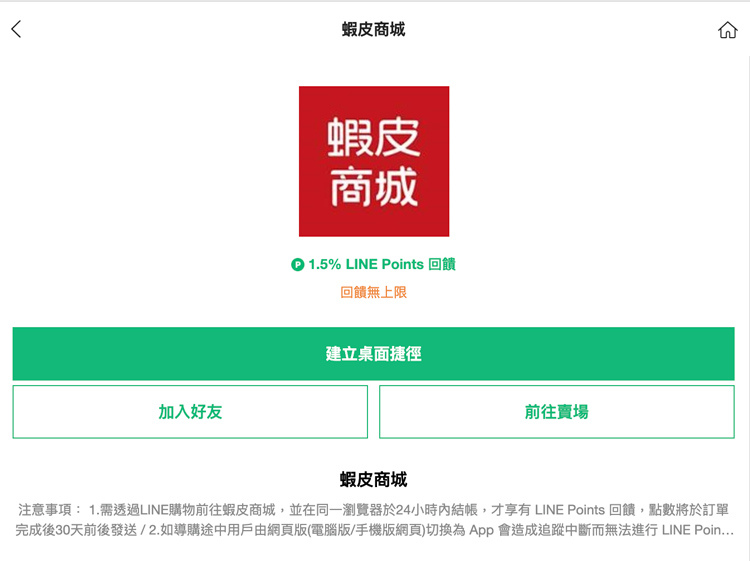 Line購物蝦皮24h10.jpg