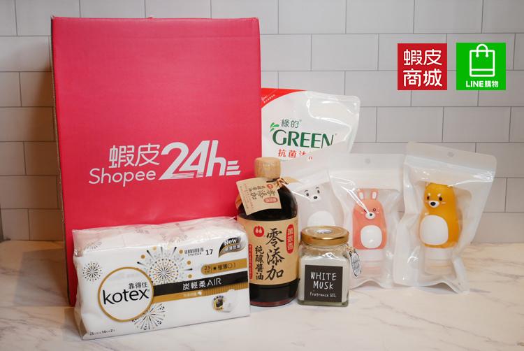 Line購物蝦皮24h02.jpg