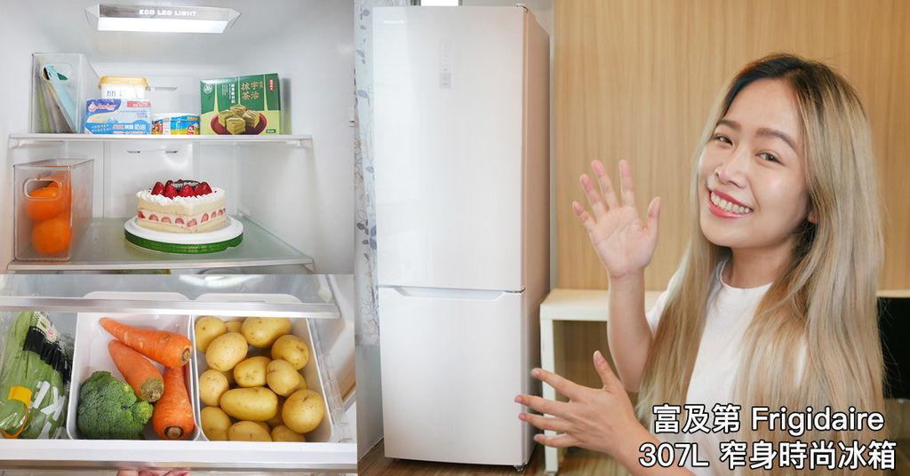 富及第冰箱開箱28.jpg