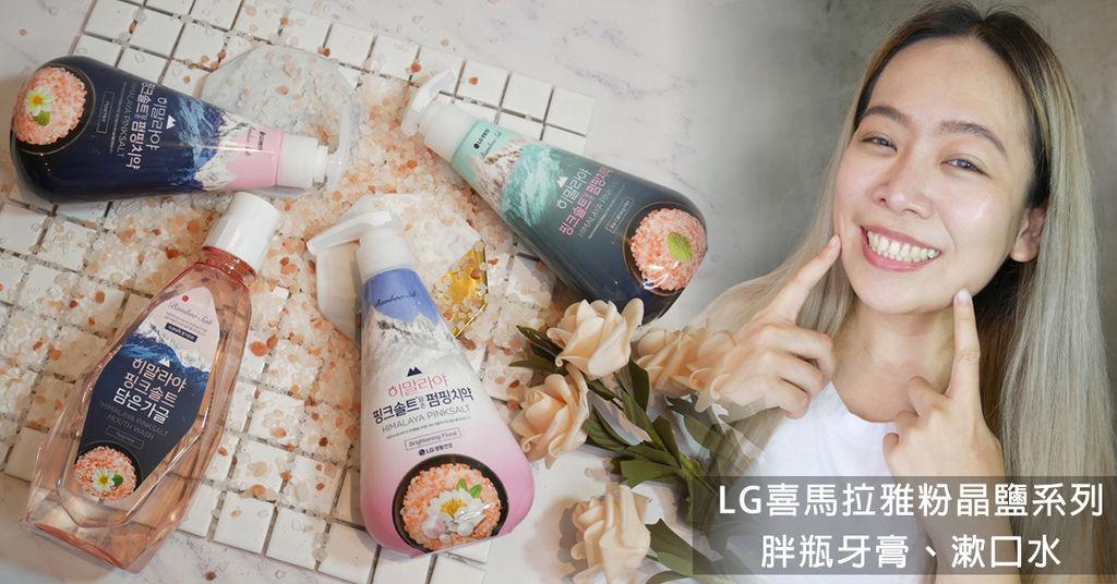 LG喜馬拉雅粉晶鹽胖瓶牙膏漱口水13.jpg
