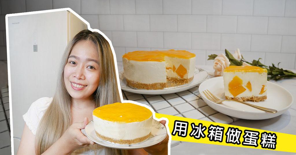 用冰箱做蛋糕-芒果起司蛋糕-免烤蛋糕教學20.jpg