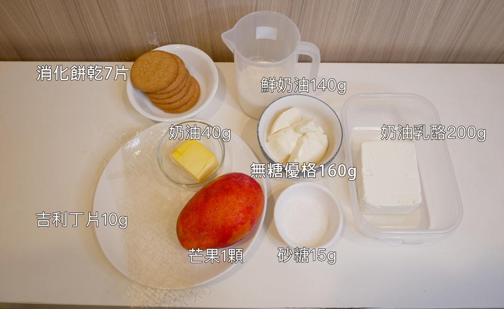 用冰箱做蛋糕-芒果起司蛋糕-免烤蛋糕教學01.jpg