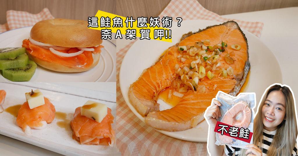 不老鮭-嫩煎鮭魚的方法34.jpg