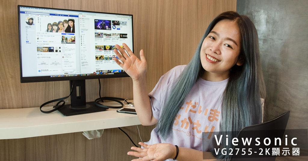 ViewSonic-VG2755-2K螢幕開箱29.jpg