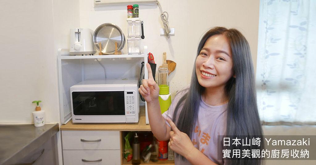 日本山崎Yamazaki廚房收納-微波爐架21.jpg
