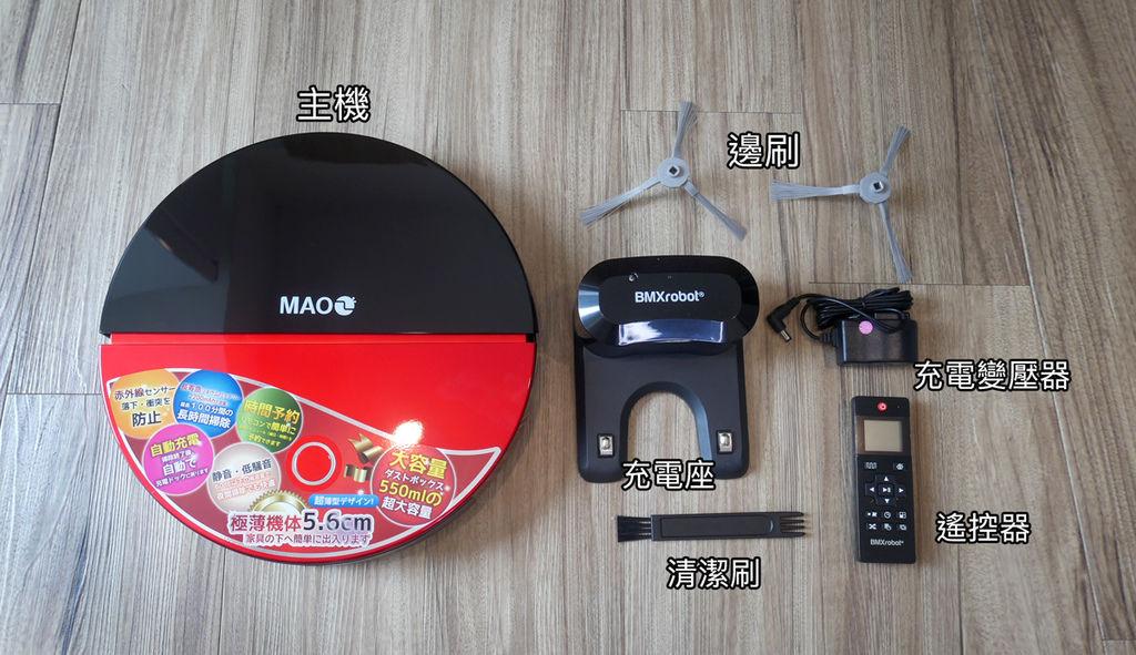 BMXrobot-MAO-2掃地機器人03-vi.jpg