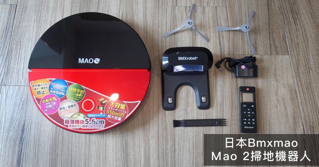 BMXrobot-MAO-2掃地機器人60.jpg