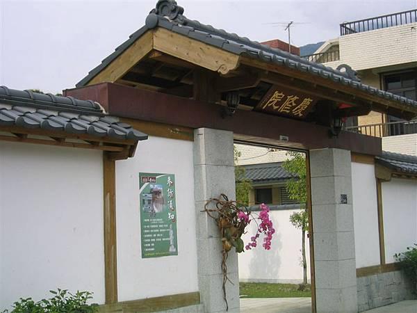 慶修院門口