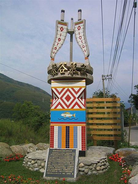 挺有特色的聚落碑-上面是太魯閣人的山刀