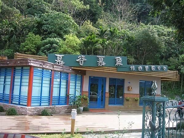 慕谷慕魚生態旅遊導覽中心