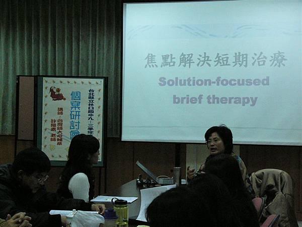 焦點解決短期治療研習