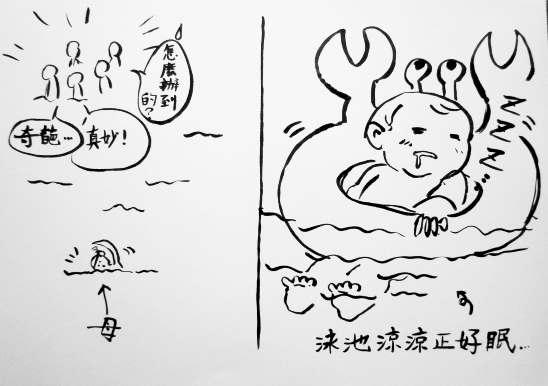 swim fun-sleep