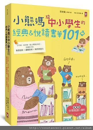 (野人)0NFL0159小熊媽給中小學生的經典%26;悅讀書單101+300dpi.jpg
