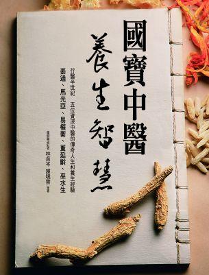 國寶中醫養生智慧.jpg