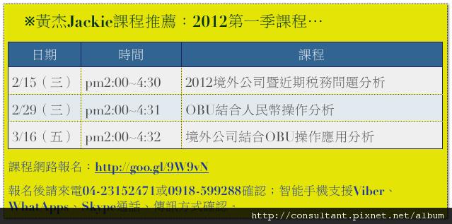 螢幕快照 2011-12-23 下午3.03.57.png
