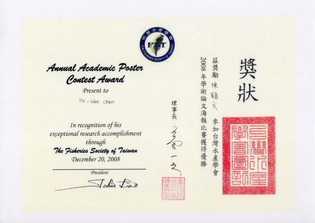 2008年台灣水產學會學術論文海報優勝