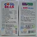 480Cool Bear-Calcium2.JPG