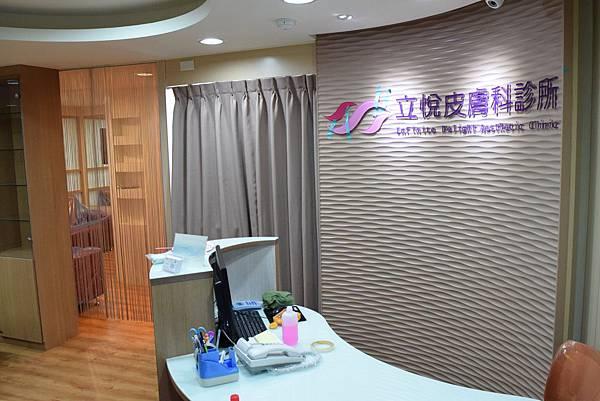 立悅皮膚科診所