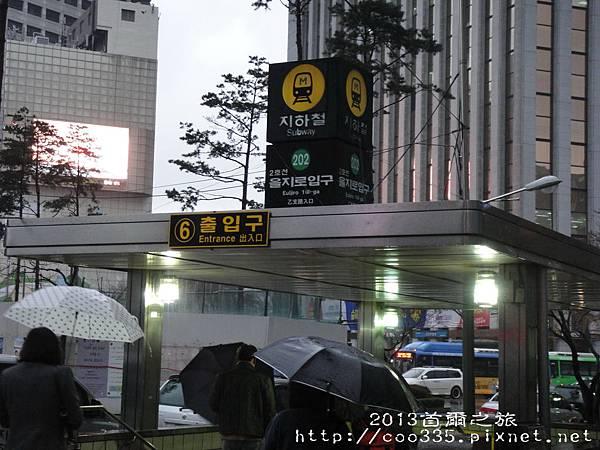 地鐵乙支路站6號出入口.jpg