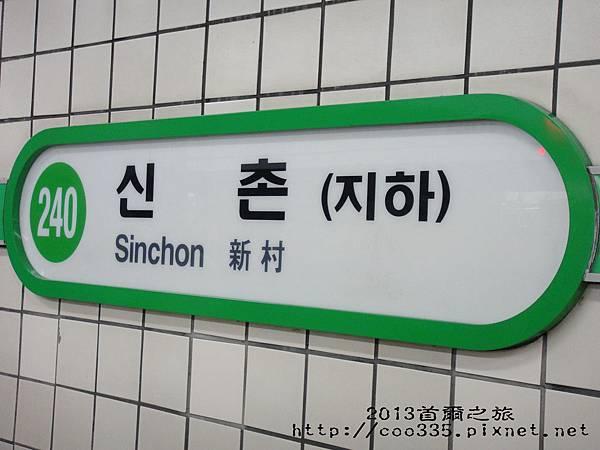 240新村站.jpg