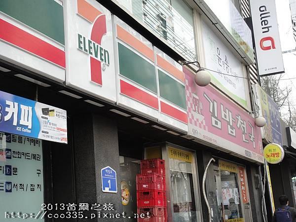 新村飯捲天國5.jpg