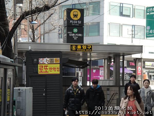新村站6號出入口
