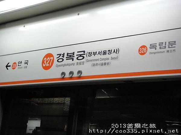 景福宮站3.jpg
